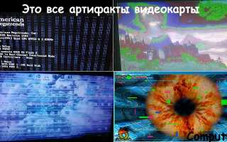Как проверить работоспособность видеокарты