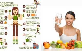Что исключить из рациона чтобы похудеть