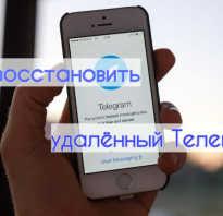 Как восстановить Telegram
