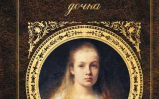 Почему Маша Миронова любимая героиня Пушкина