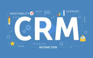 Что такое crm