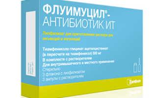 Антибиотик Флуимуцил как разводить детям
