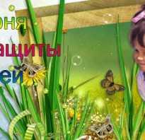 Почему день защиты детей отмечают 1 июня