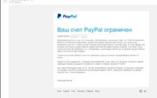 Как разблокировать Paypal
