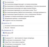 Как восстановить работу Windows 7