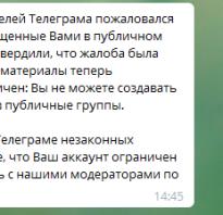 Почему не грузится Телеграм