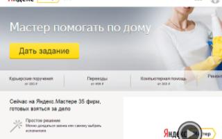 Как рекламировать свои услуги в интернете
