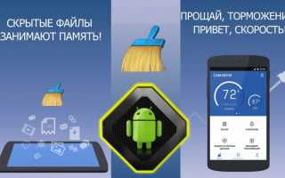 Как очистить куки на андроиде